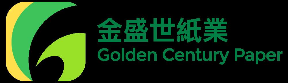 金盛世紙業 Golden Century Paper